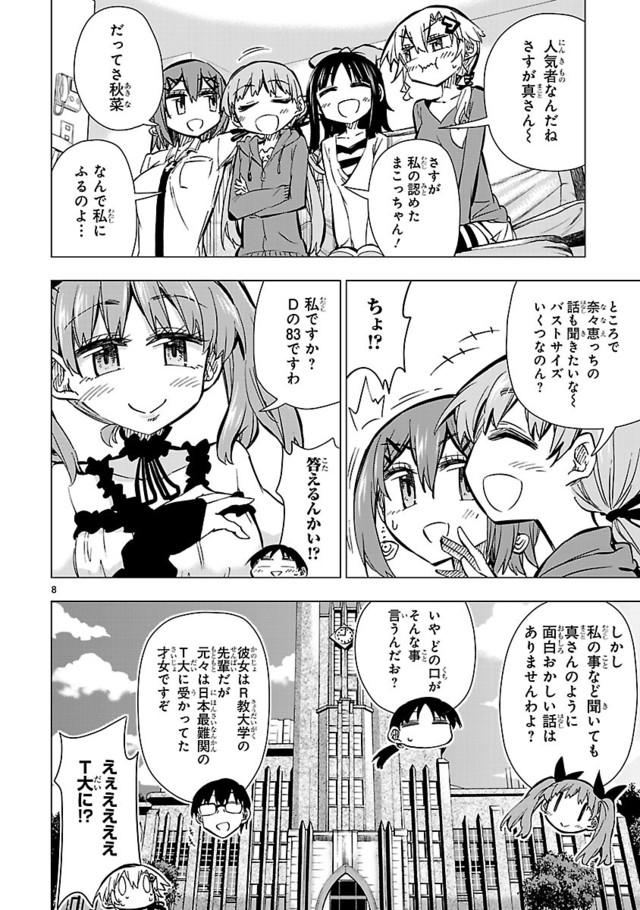 【ニュース】「篠崎さん気をオタしかに!」の6巻に特典!_28149