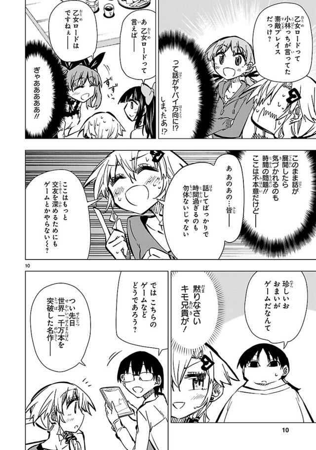 【ニュース】「篠崎さん気をオタしかに!」の6巻に特典!_28151