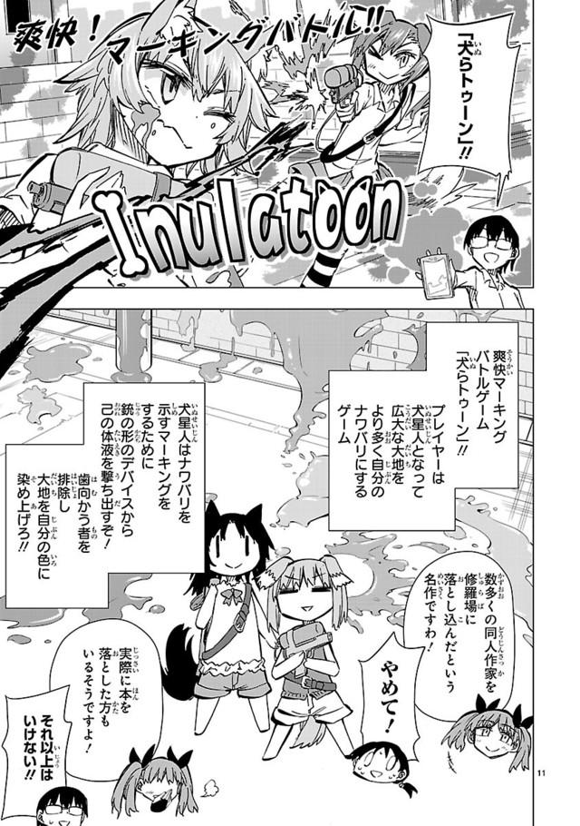 【ニュース】「篠崎さん気をオタしかに!」の6巻に特典!_28152