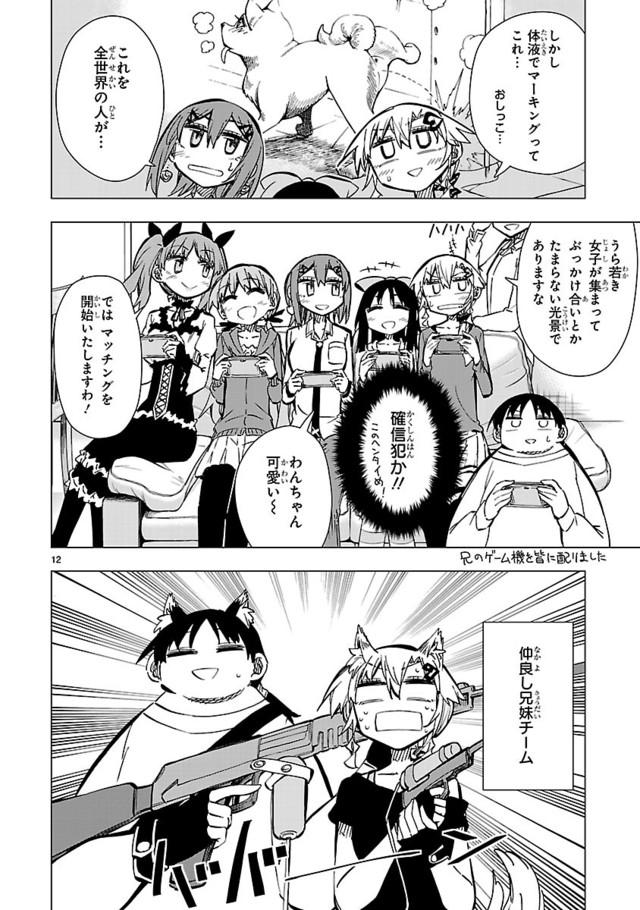 【ニュース】「篠崎さん気をオタしかに!」の6巻に特典!_28153