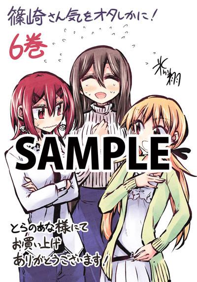 【ニュース】「篠崎さん気をオタしかに!」の6巻に特典!_28162