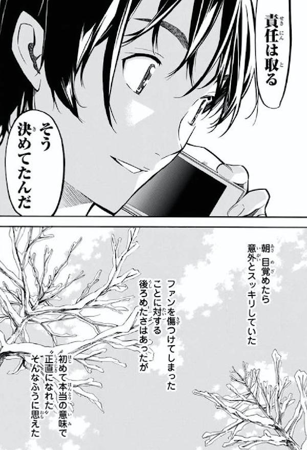 『AKB49〜恋愛禁止条例〜』第261話 「シアターの女神」【ネタバレ・感想】_28177
