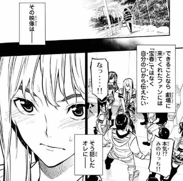 『AKB49〜恋愛禁止条例〜』第261話 「シアターの女神」【ネタバレ・感想】_28178