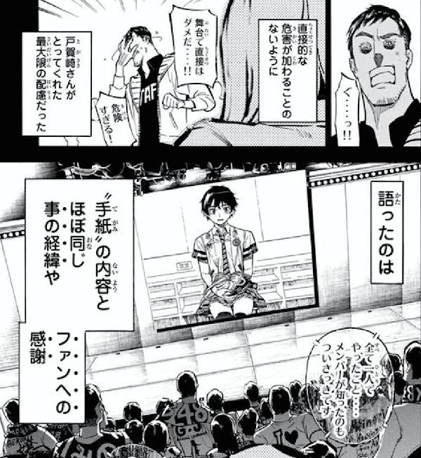 『AKB49〜恋愛禁止条例〜』第261話 「シアターの女神」【ネタバレ・感想】_28179