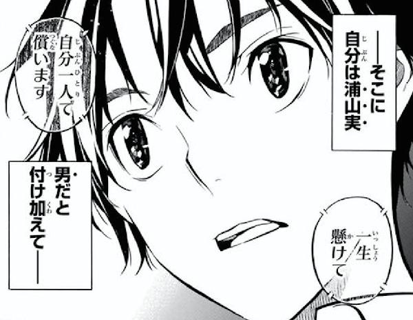 『AKB49〜恋愛禁止条例〜』第261話 「シアターの女神」【ネタバレ・感想】_28181