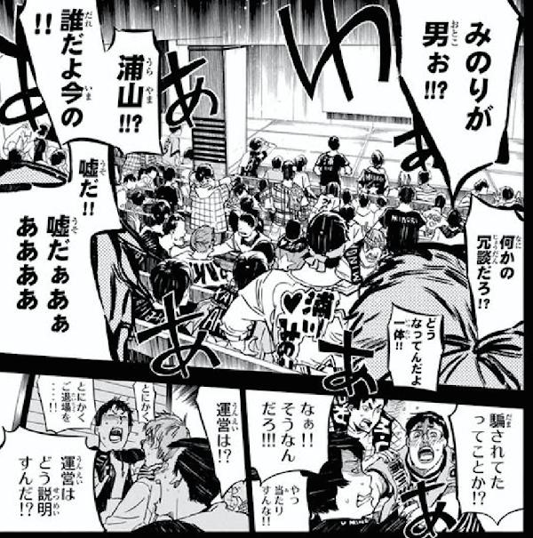 『AKB49〜恋愛禁止条例〜』第261話 「シアターの女神」【ネタバレ・感想】_28184