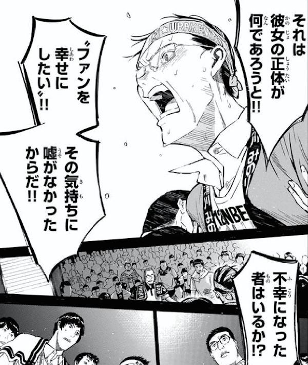 『AKB49〜恋愛禁止条例〜』第261話 「シアターの女神」【ネタバレ・感想】_28187