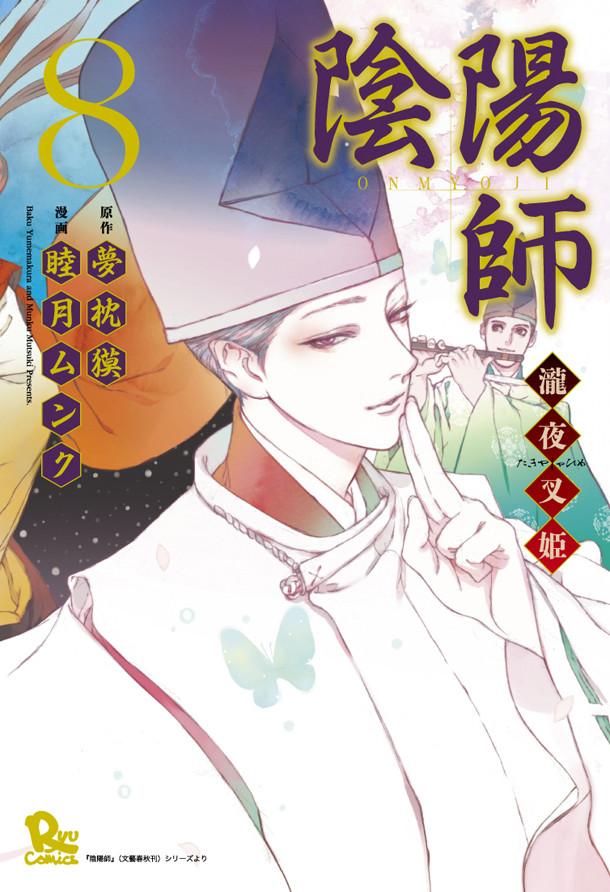 【ニュース】『陰陽師-瀧夜叉姫-』7巻と最終8巻の特典ペーパーを繋げると1枚絵に!_28316