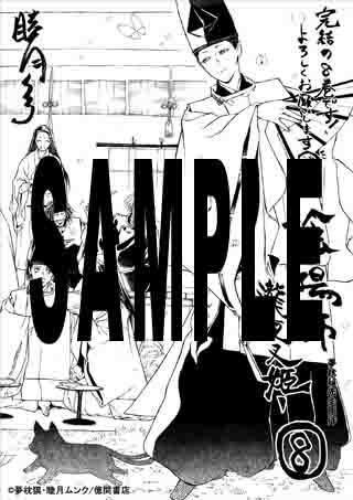 【ニュース】『陰陽師-瀧夜叉姫-』7巻と最終8巻の特典ペーパーを繋げると1枚絵に!_28318