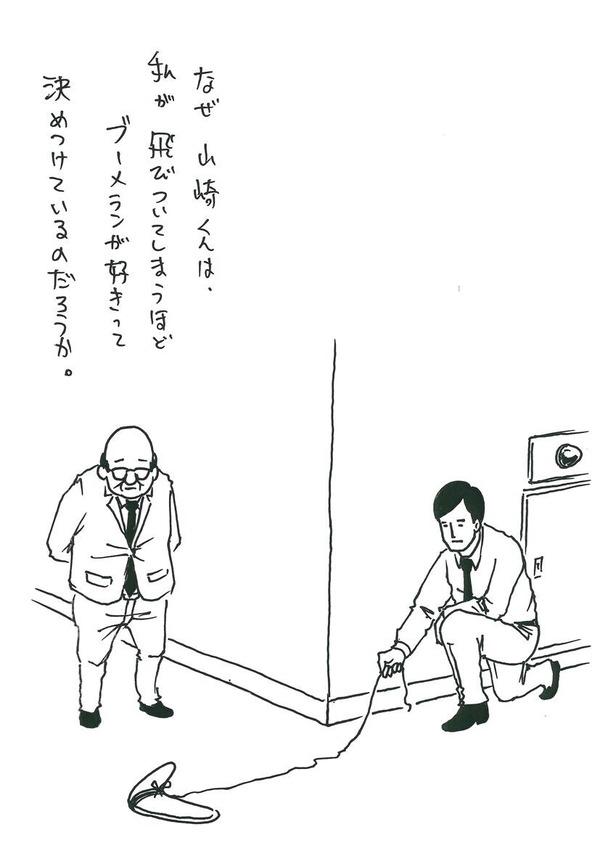 [サラリーマン山崎シゲル]ひとコマ漫画「サラリーマン山崎シゲル」にいやされる_2836
