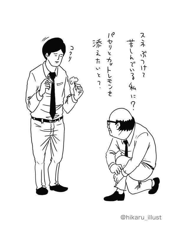 [サラリーマン山崎シゲル]ひとコマ漫画「サラリーマン山崎シゲル」にいやされる_2837