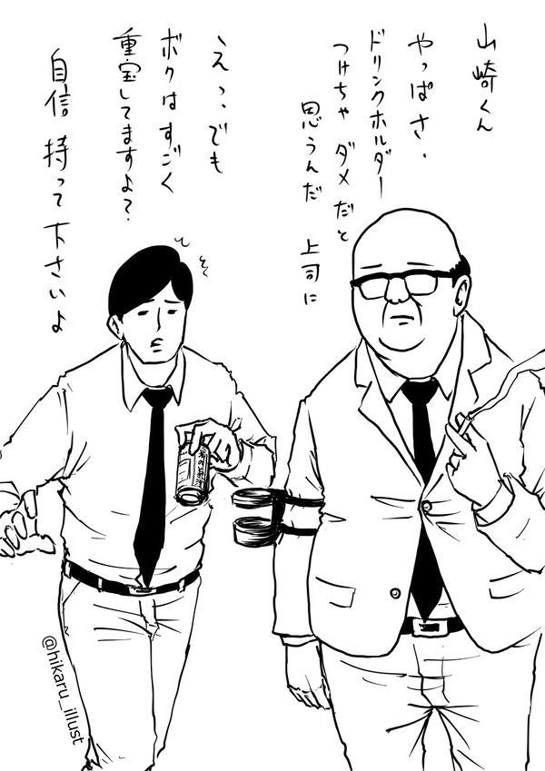 [サラリーマン山崎シゲル]ひとコマ漫画「サラリーマン山崎シゲル」にいやされる_2838