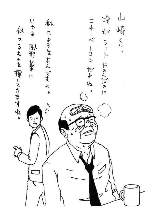 [サラリーマン山崎シゲル]ひとコマ漫画「サラリーマン山崎シゲル」にいやされる_2839