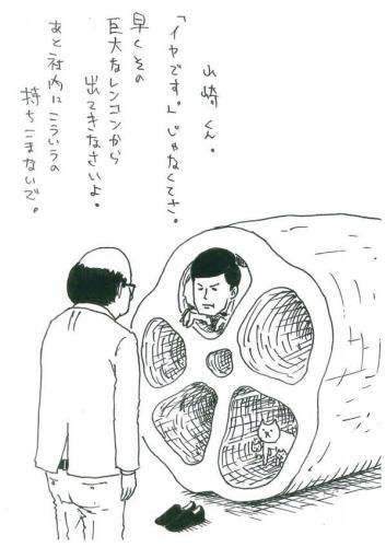 [サラリーマン山崎シゲル]ひとコマ漫画「サラリーマン山崎シゲル」にいやされる_2840