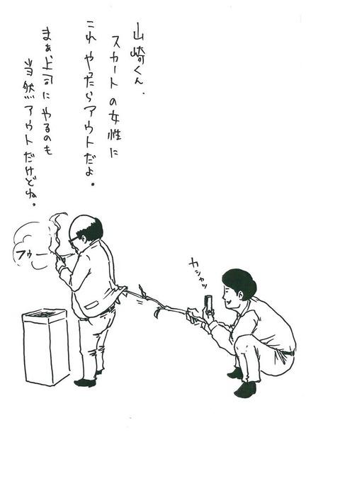 [サラリーマン山崎シゲル]ひとコマ漫画「サラリーマン山崎シゲル」にいやされる_2842