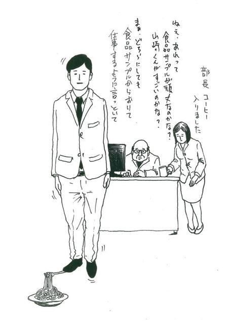 [サラリーマン山崎シゲル]ひとコマ漫画「サラリーマン山崎シゲル」にいやされる_2843