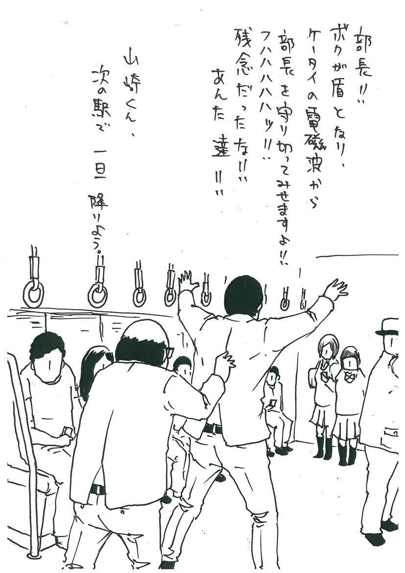[サラリーマン山崎シゲル]ひとコマ漫画「サラリーマン山崎シゲル」にいやされる_2844