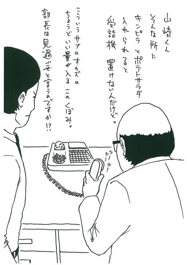 [サラリーマン山崎シゲル]ひとコマ漫画「サラリーマン山崎シゲル」にいやされる_2845
