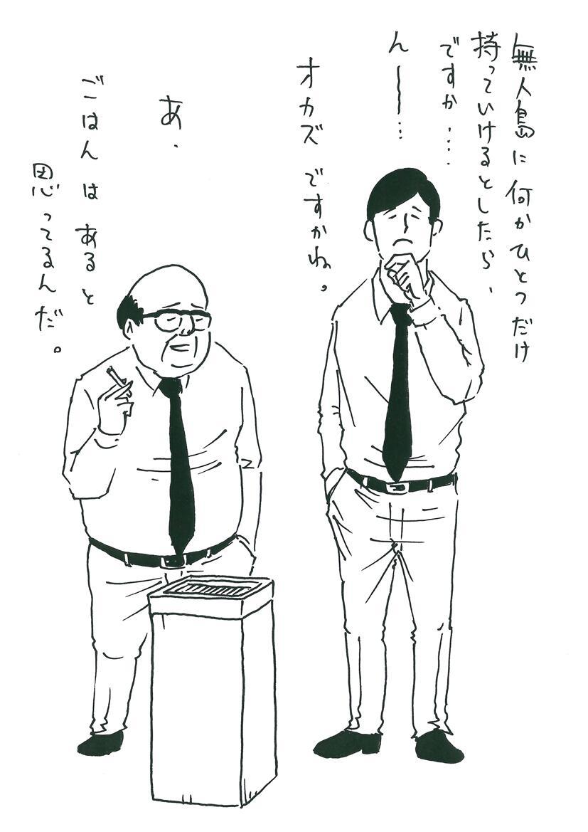 [サラリーマン山崎シゲル]ひとコマ漫画「サラリーマン山崎シゲル」にいやされる_2846