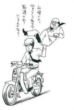 [サラリーマン山崎シゲル]ひとコマ漫画「サラリーマン山崎シゲル」にいやされる_2847