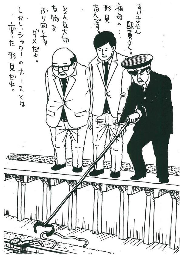 [サラリーマン山崎シゲル]ひとコマ漫画「サラリーマン山崎シゲル」にいやされる_2849