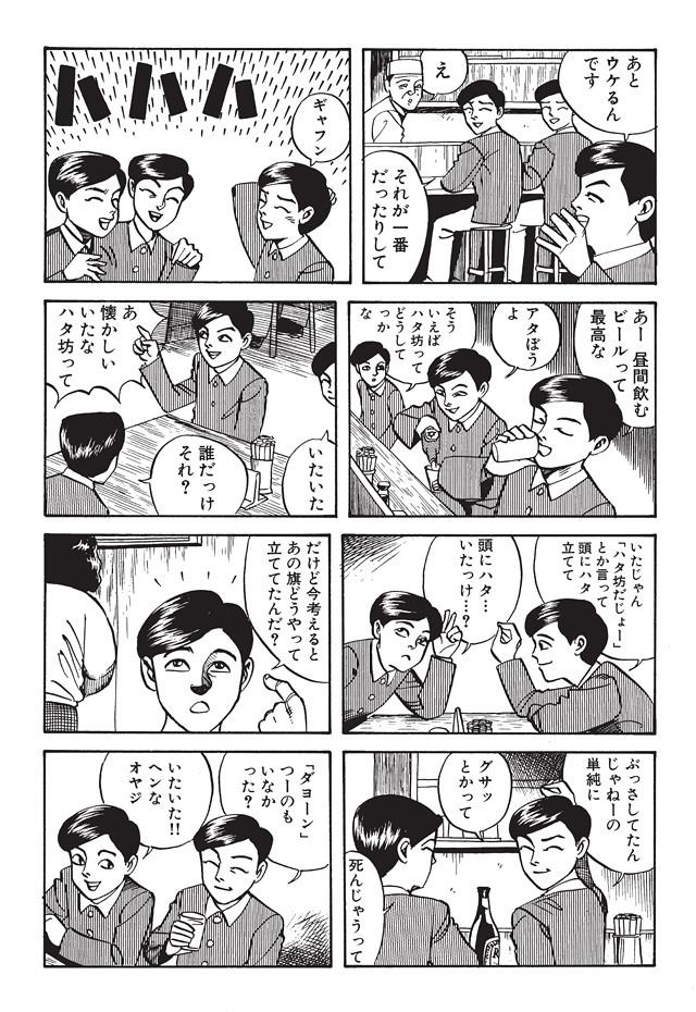 【ニュース】「おそ松さん」の先駆け?泉昌之が20年前描いた大人な「おそ松くん」_28536