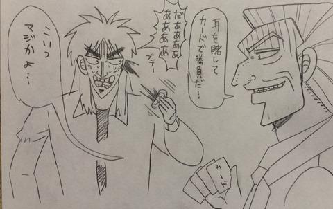 [ネタバレ]カイジをすぱっとわかりやすくまとめた漫画を描いた猛者あらわる!_2891
