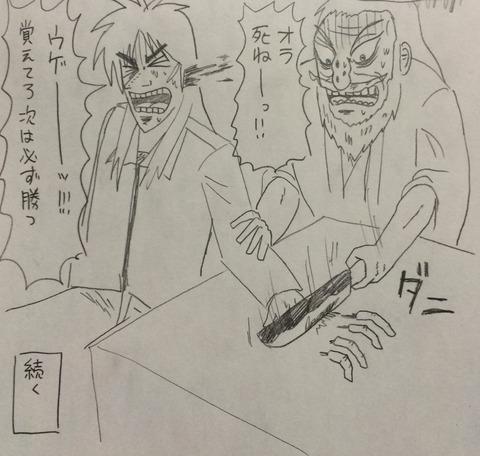 [ネタバレ]カイジをすぱっとわかりやすくまとめた漫画を描いた猛者あらわる!_2894