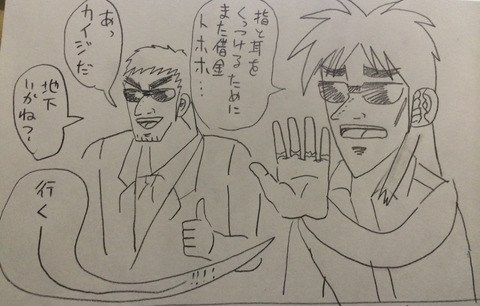 [ネタバレ]カイジをすぱっとわかりやすくまとめた漫画を描いた猛者あらわる!_2897