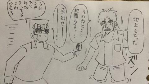 [ネタバレ]カイジをすぱっとわかりやすくまとめた漫画を描いた猛者あらわる!_2902