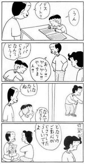 【コボちゃん】シュールで面白いコボコラまとめ_2928