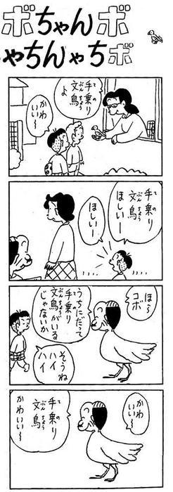 【コボちゃん】シュールで面白いコボコラまとめ_2931