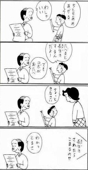 【コボちゃん】シュールで面白いコボコラまとめ_2935