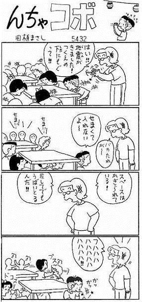 【コボちゃん】シュールで面白いコボコラまとめ_2937