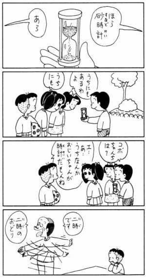 【コボちゃん】シュールで面白いコボコラまとめ_2939