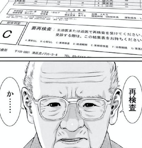 『いぬやしき』第1巻【ネタバレ・感想】_29999