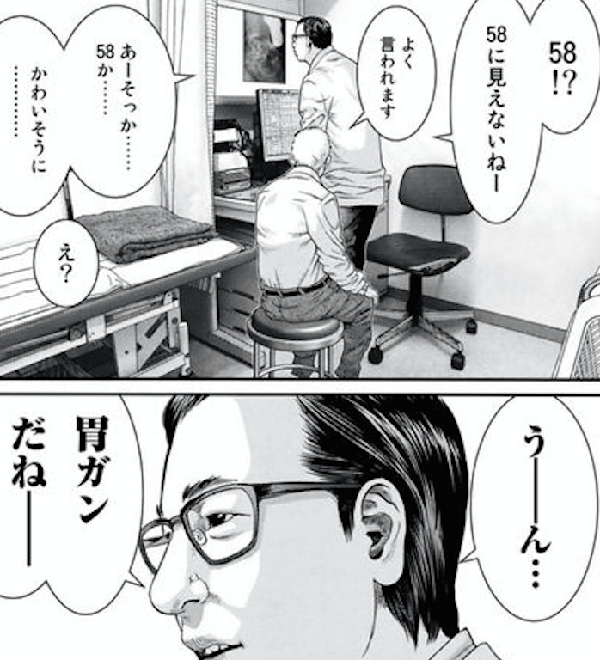 『いぬやしき』第1巻【ネタバレ・感想】_30022