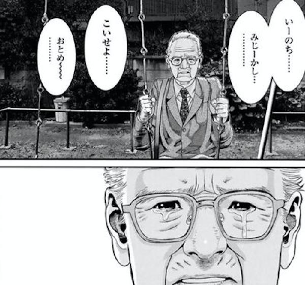『いぬやしき』第1巻【ネタバレ・感想】_30048