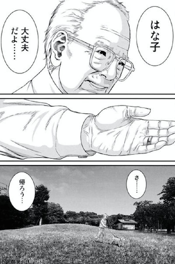 『いぬやしき』第1巻【ネタバレ・感想】_30111