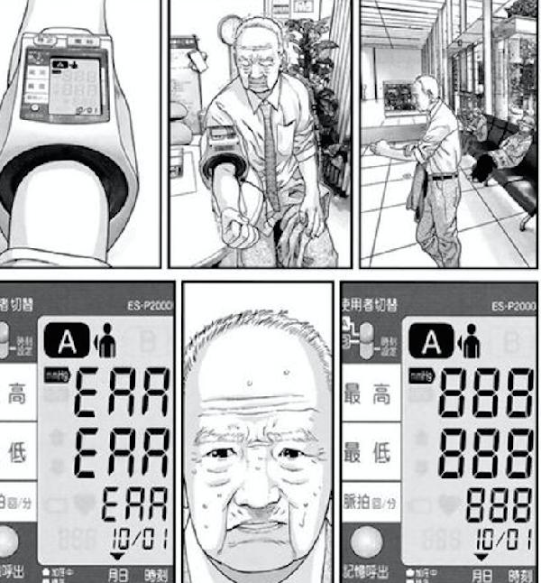 『いぬやしき』第1巻【ネタバレ・感想】_30143