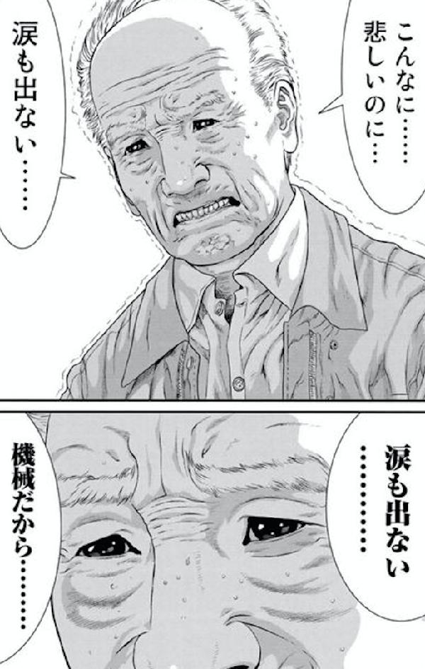 『いぬやしき』第1巻【ネタバレ・感想】_30148