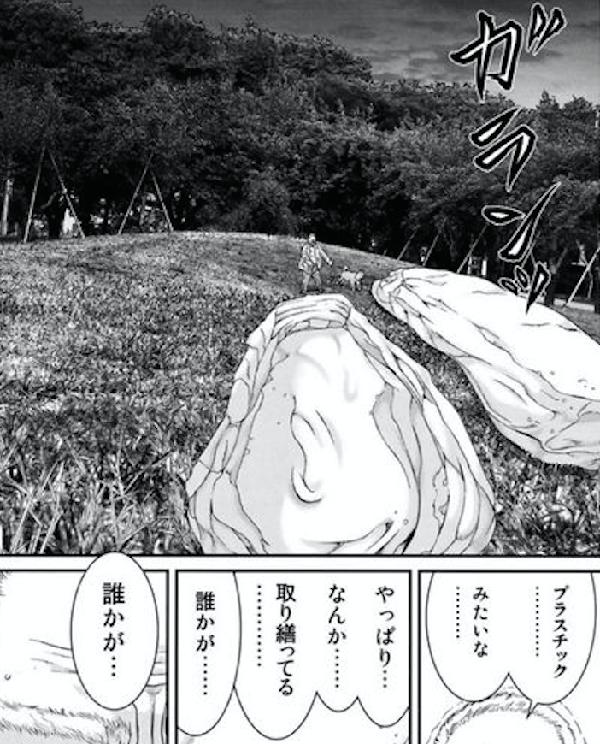 『いぬやしき』第1巻【ネタバレ・感想】_30150