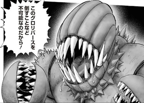 【ワンパンマン】バラエティあふれる敵キャラまとめ_3037