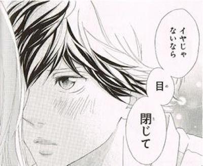 【アオハライド】胸キュンセリフまとめ_3040