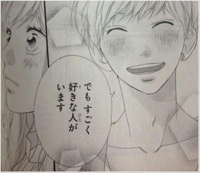 【アオハライド】胸キュンセリフまとめ_3041