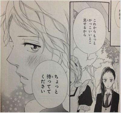 【アオハライド】胸キュンセリフまとめ_3042