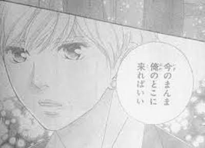【アオハライド】胸キュンセリフまとめ_3043