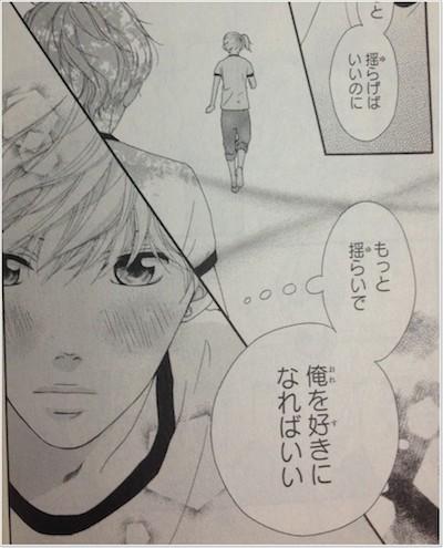 【アオハライド】胸キュンセリフまとめ_3044