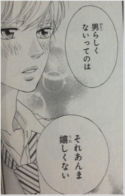 【アオハライド】胸キュンセリフまとめ_3046
