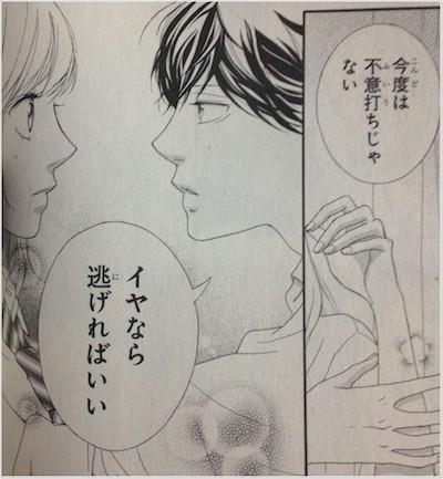 【アオハライド】胸キュンセリフまとめ_3048
